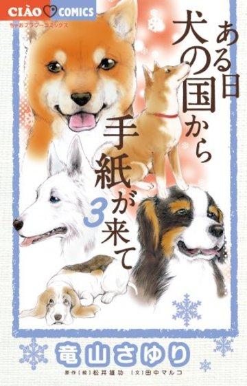ある日 犬の国から手紙が来て 3 (3) (ちゃおコミックス)