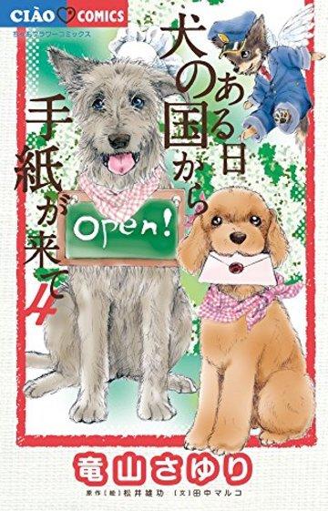 ある日 犬の国から手紙が来て 4 (4) (ちゃおコミックス)