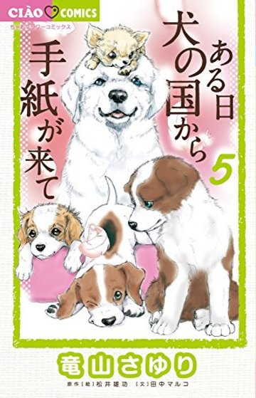 ある日 犬の国から手紙が来て 5 (5) (ちゃおコミックス)