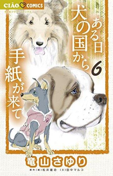 ある日 犬の国から手紙が来て 6 (6) (ちゃおコミックス)