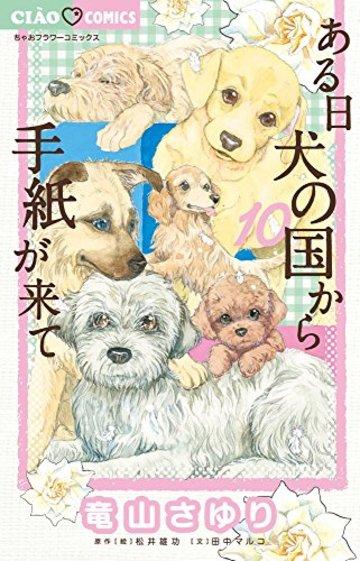 ある日 犬の国から手紙が来て 10 (10) (ちゃおコミックス)