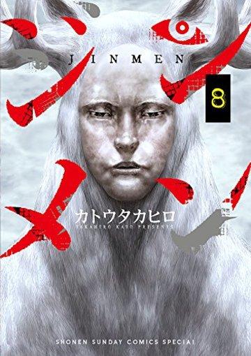 ジンメン (8) (サンデーうぇぶりSSC)