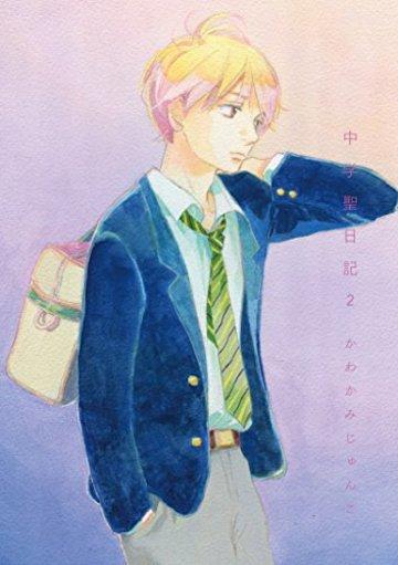 中学聖日記 2 (フィールコミックス FCswing)