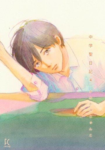 中学聖日記 4 (フィールコミックスFCswing)