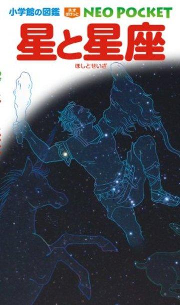 星と星座 (小学館の図鑑NEOポケット)