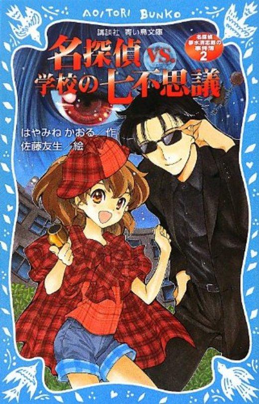 名探偵夢水清志郎の事件簿2 名探偵VS.学校の七不思議 (講談社青い鳥文庫)