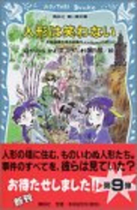 人形は笑わない 名探偵夢水清志郎事件ノート (講談社青い鳥文庫)