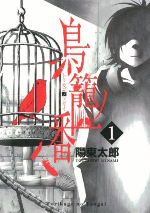 鳥籠ノ番(1) (ガンガンコミックスONLINE)