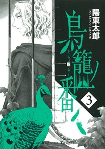 鳥籠ノ番(3) (ガンガンコミックスONLINE)