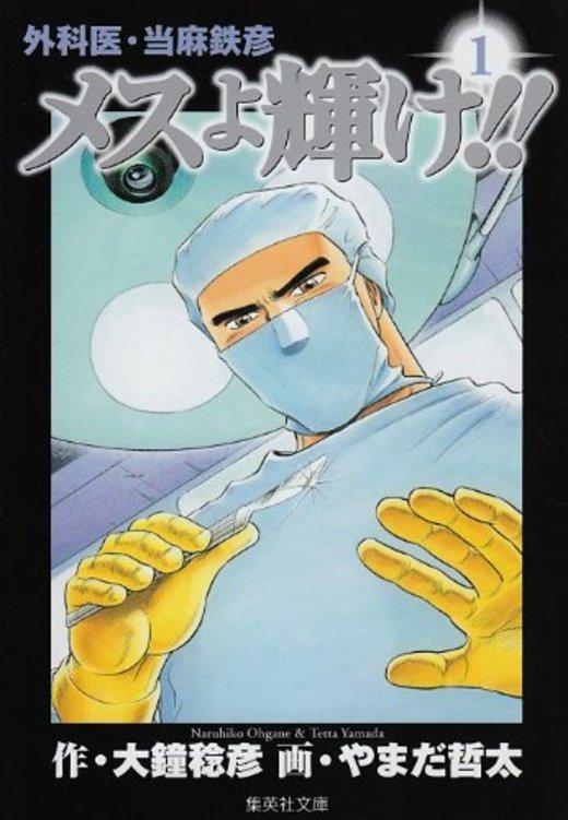 メスよ輝け!! 1 (集英社文庫―コミック版) (集英社文庫 や 42-1)