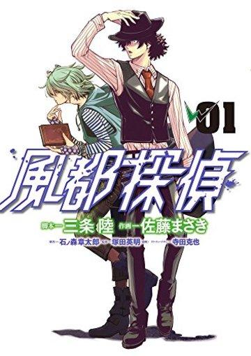 風都探偵 1 (1) (ビッグコミックス)