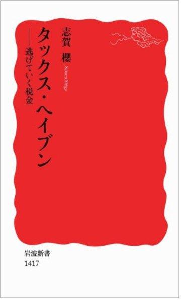 タックス・ヘイブン――逃げていく税金 (岩波新書)