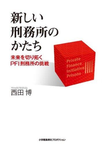 新しい刑務所のかたち  -未来を切り拓くPFI刑務所の挑戦- (ShoPro Books)