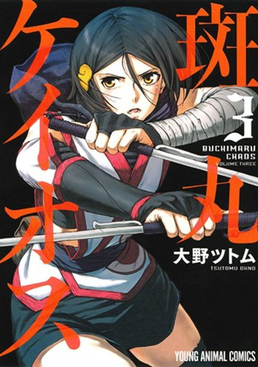 斑丸ケイオス 3 (ヤングアニマルコミックス)