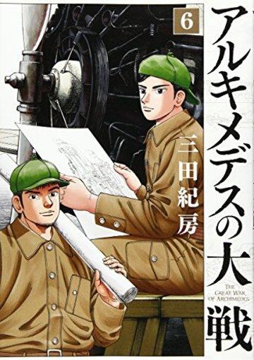 アルキメデスの大戦(6) (ヤンマガKCスペシャル)