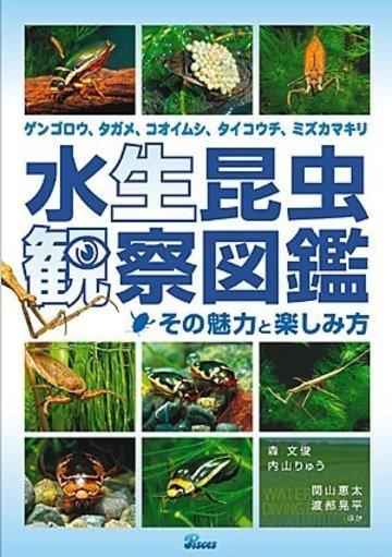 水生昆虫観察図鑑―その魅力と楽しみ方 ゲンゴロウ、タガメ、コオイムシ、タイコウチ、ミズカマキリ