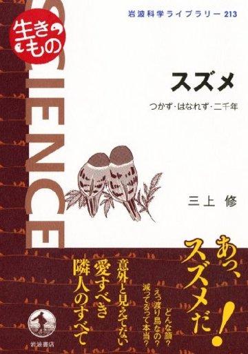 スズメ――つかず・はなれず・二千年 (岩波科学ライブラリー〈生きもの〉)