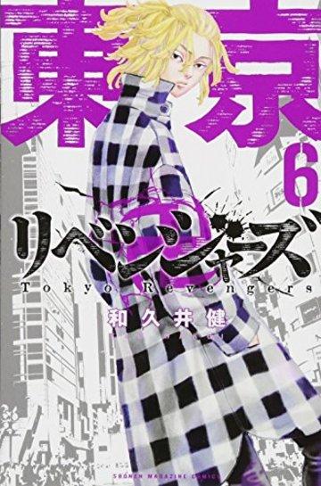 東京リベンジャーズ(6) (講談社コミックス)