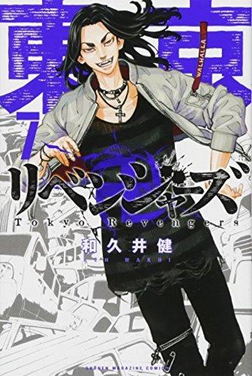 東京リベンジャーズ(7) (講談社コミックス)