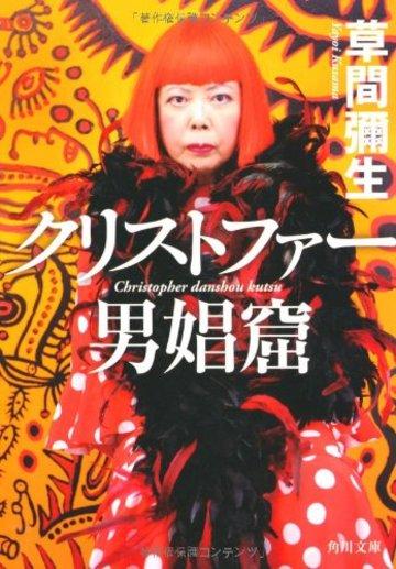 クリストファー男娼窟 (角川文庫)