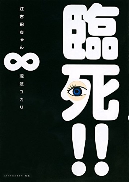 臨死!!江古田ちゃん(8)