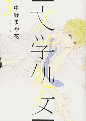 文学処女 3巻 (LINEコミックス)
