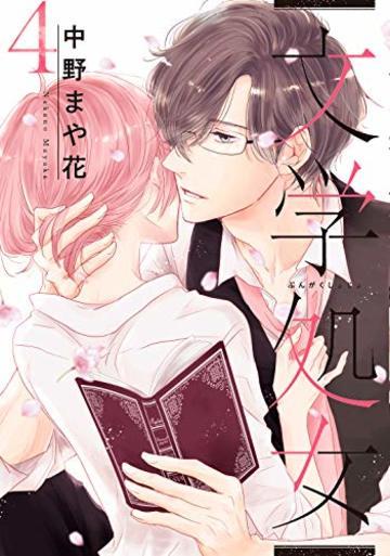文学処女 4巻 (LINEコミックス)