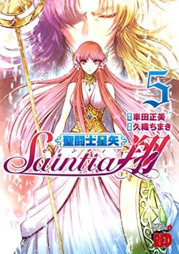 聖闘士星矢セインティア翔 5 (チャンピオンREDコミックス)