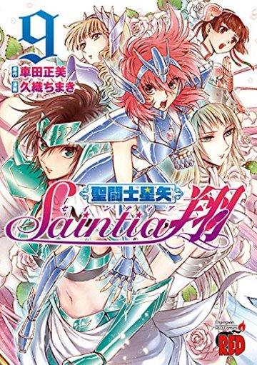 聖闘士星矢セインティア翔 9 (チャンピオンREDコミックス)