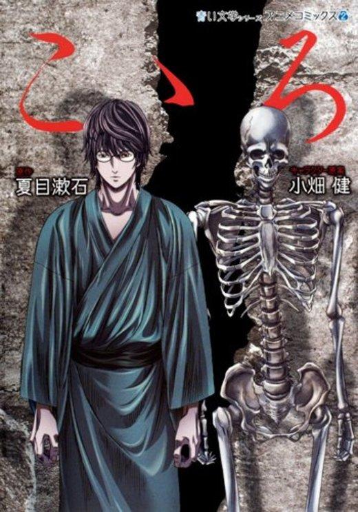 こゝろ (HOME COMICS 青い文学シリーズアニメコミックス 2)