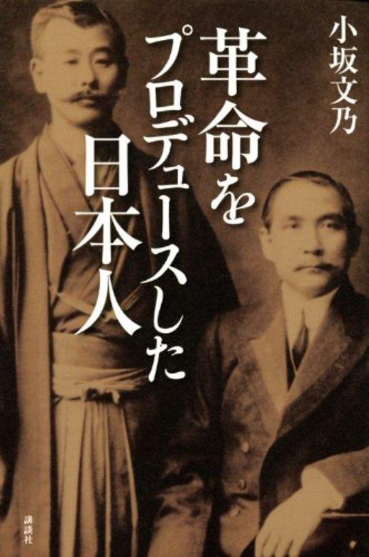 革命をプロデュースした日本人