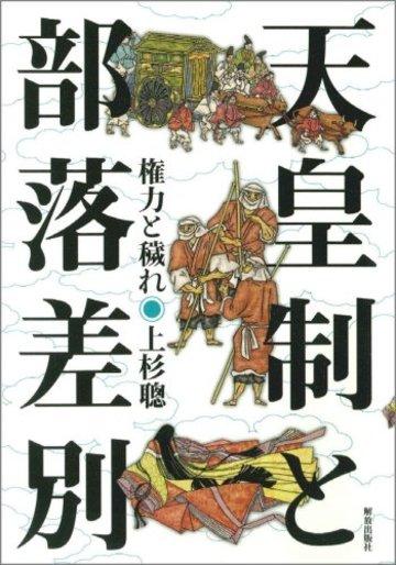 天皇制と部落差別 権力と穢れ