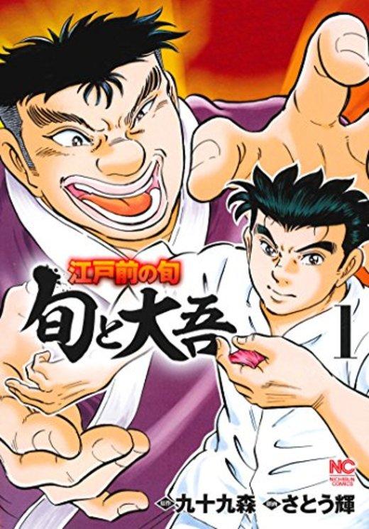 江戸前の旬~旬と大吾~(1) (ニチブンコミックス)