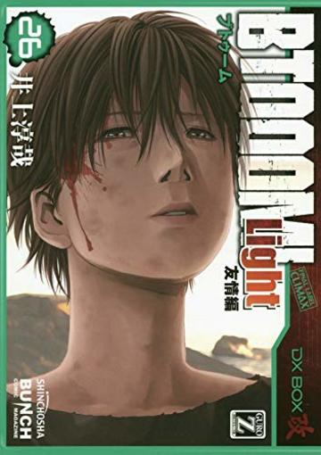BTOOOM! 26 Light友情編 (BUNCH COMICS)