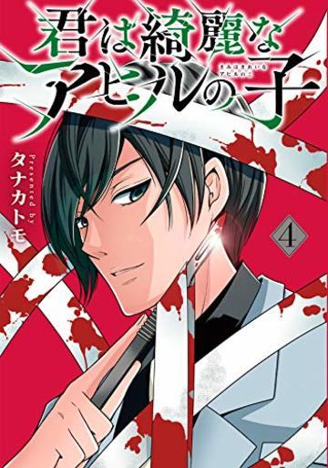 君は綺麗なアヒルの子 4巻 (LINEコミックス)