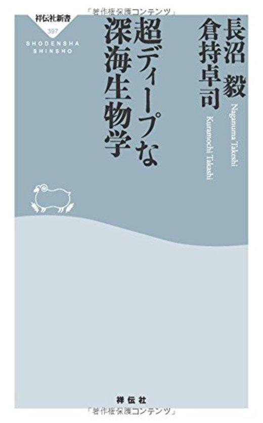 超ディープな深海生物学(祥伝社新書)