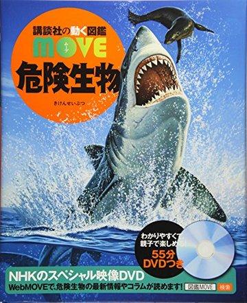 危険生物 (講談社の動く図鑑MOVE)