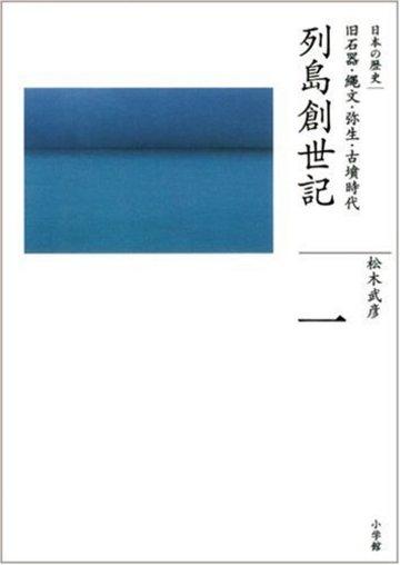 旧石器・縄文・弥生・古墳時代 列島創世記 (全集 日本の歴史 1)