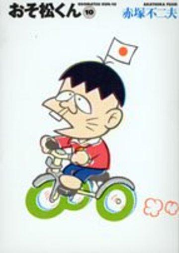 おそ松くん (10) (竹書房文庫)
