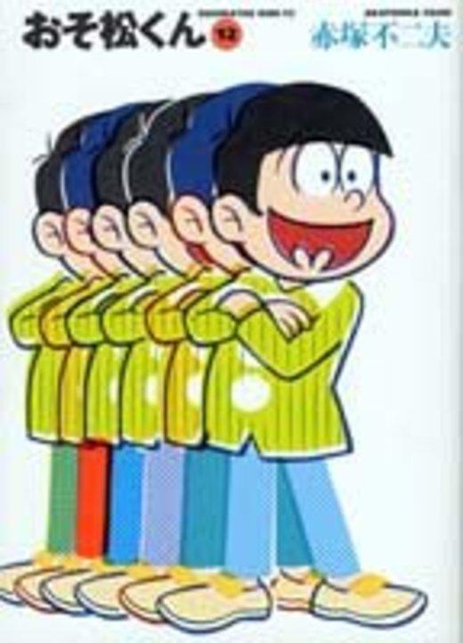 おそ松くん (12) (竹書房文庫)