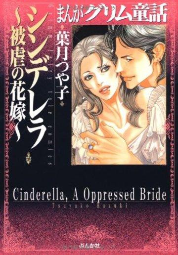 まんがグリム童話 シンデレラ~被虐の花嫁~