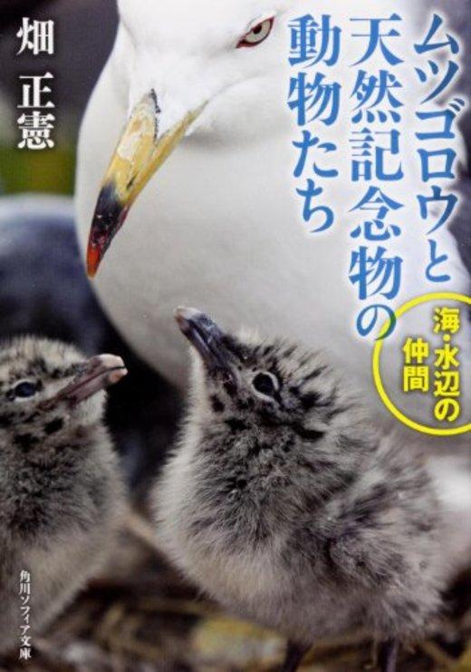 ムツゴロウと天然記念物の動物たち 海・水辺の仲間 (角川ソフィア文庫)