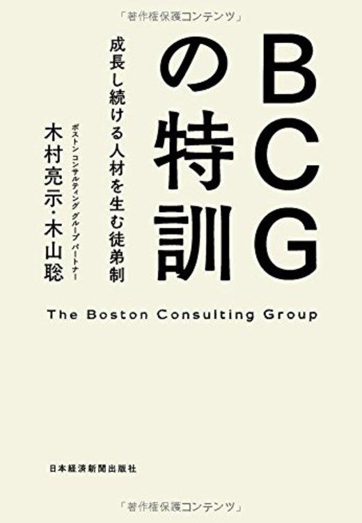 BCGの特訓: 成長し続ける人材を生む徒弟制