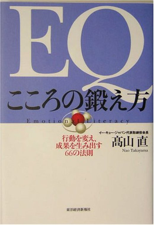 EQ こころの鍛え方 行動を変え、成果を生み出す66の法則