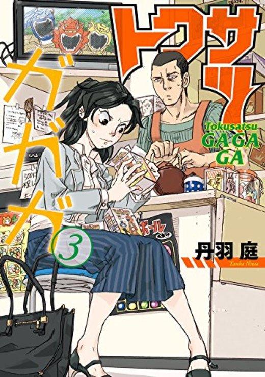 トクサツガガガ (3) (ビッグコミックス)
