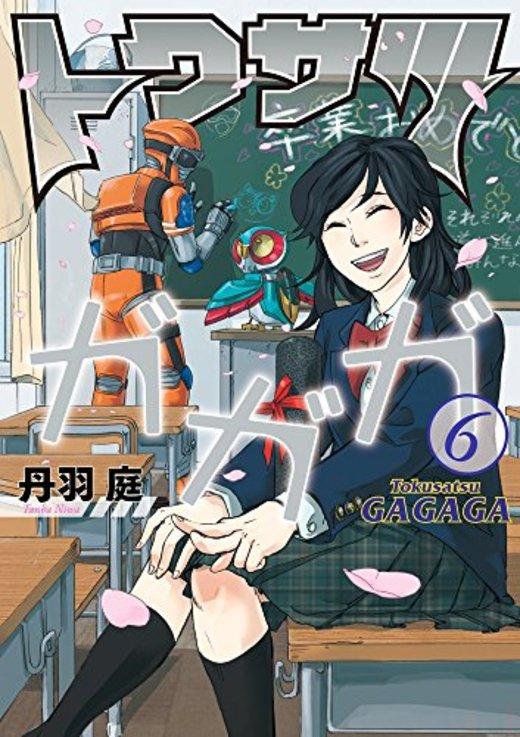 トクサツガガガ (6) (ビッグコミックス)