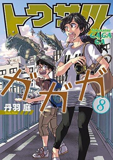 トクサツガガガ (8) (ビッグコミックス)
