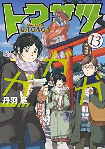 トクサツガガガ (13) (ビッグコミックス)