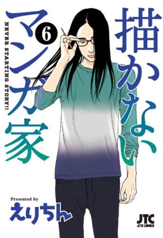 描かないマンガ家 6 (ジェッツコミックス)
