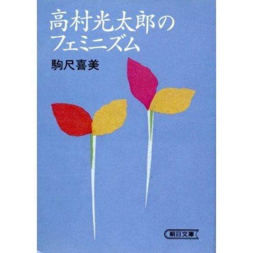 高村光太郎のフェミニズム (朝日文庫)